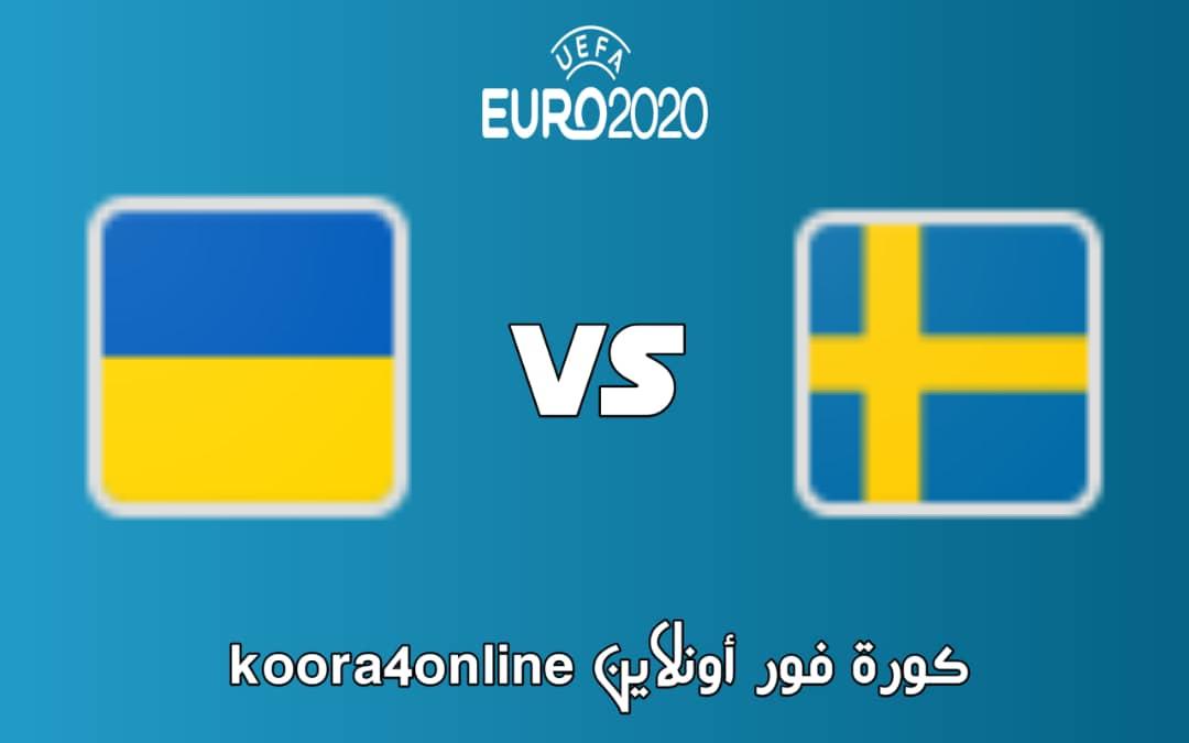 مشاهدة مباراة السويد و أوكرانيا بث مباشر اليوم 29-06-2021 كأس أوروبا 2021