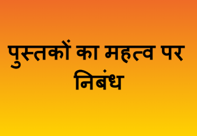 Books importance essay in Hindi