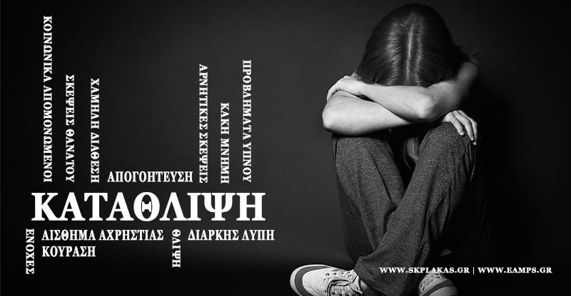 Κατάθλιψη: πόσο μας επηρεάζει στη πολλαπλή σκλήρυνση