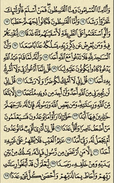 شرح وتفسير, سورة الجن, surah Al-Jinn,