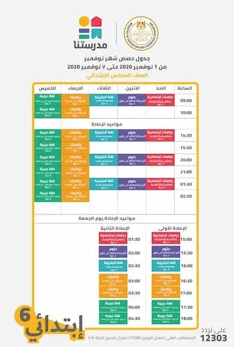 جدول حصص قناة مدرستنا للصف السادس الابتدائى