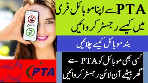 How to Register Mobile Phone With PTA (DVS) DIRBS Pakistan 2019