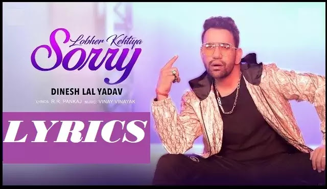 Lobher Kehtiya Sorry Lyrics hindi | Dinesh Lal Yadav | Hit Bhojpuri Song 2020