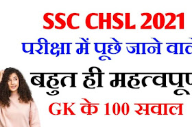 Top 100 SSC CHSL & Railway Group D GK Questions In Hindi 2021