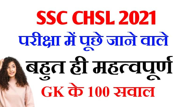 ssc chal gk questions in hindi 2021, ssc question paper in hindi