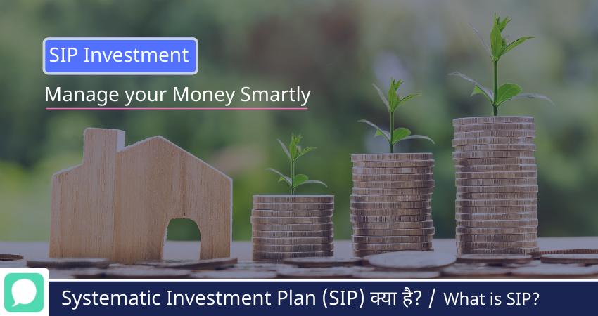 SIP Investment Kya Hai