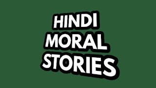 हिंदी मोरल शॉर्ट स्टोरीज इं हिन्दी - hindi moral short stories in hindi
