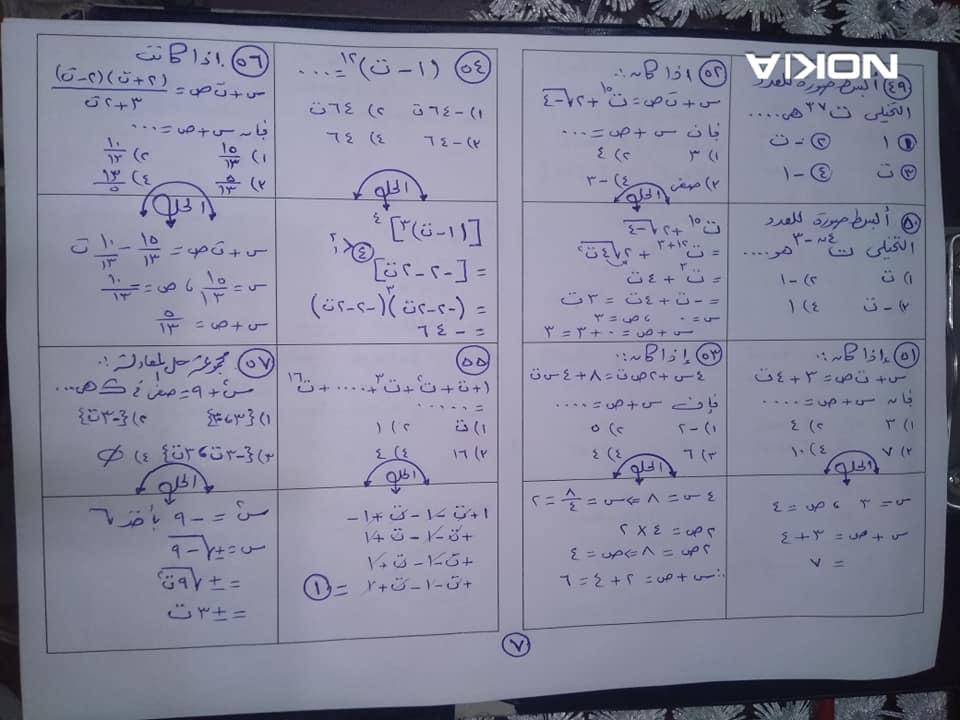 99 سؤال اختيار من متعدد بالحل لن يخرج عنهم امتحان الرياضيات للصف الاول الثانوي ترم أول نظام جديد 8