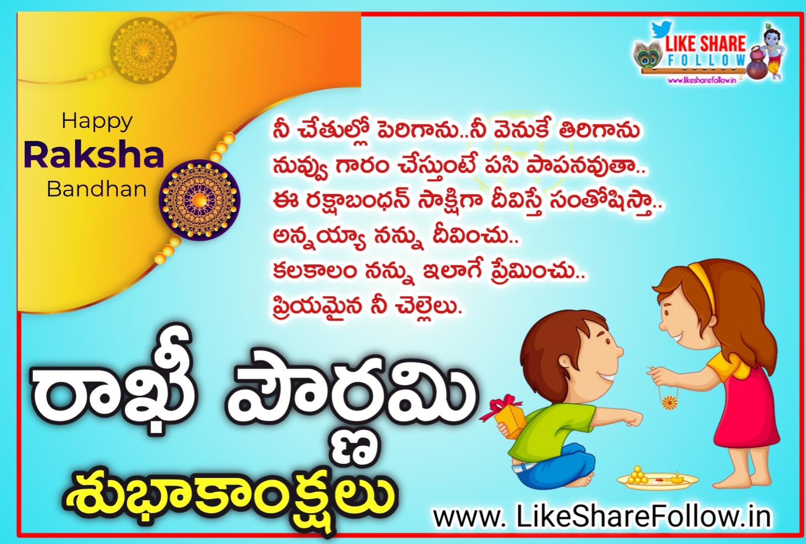 Happy raksha Bandhan 2021 wishes images in Telugu