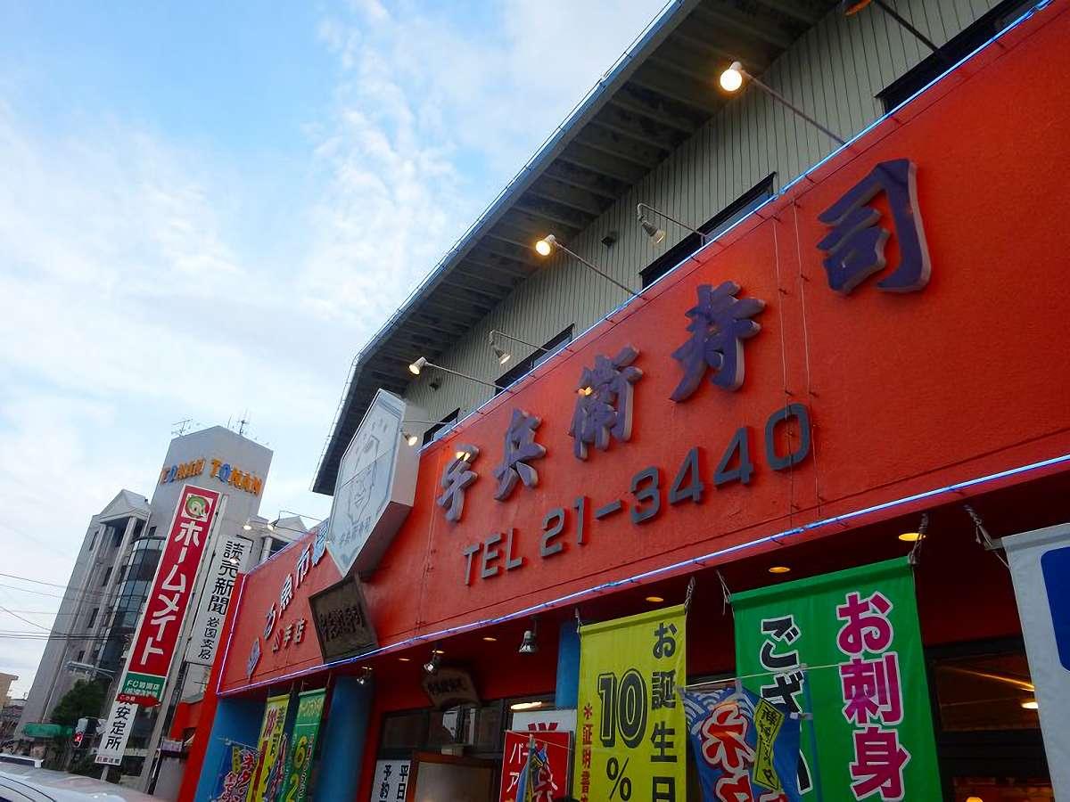 錦帯橋から広島方面に帰っていたら見つけた、宇兵衛寿司 山手に立ち寄りました。