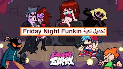 تحميل لعبة friday night funkin على الكمبيوتر و Friday Night Funkin على الجوال