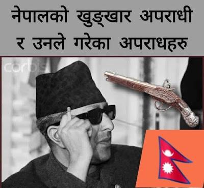 king mahendra