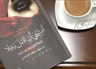 كتاب أمنيتي أن أقتل رجلا