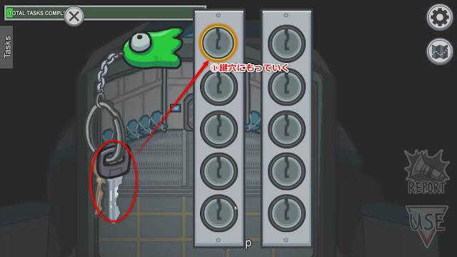 Insert Keys(鍵を差し込む)説明画像