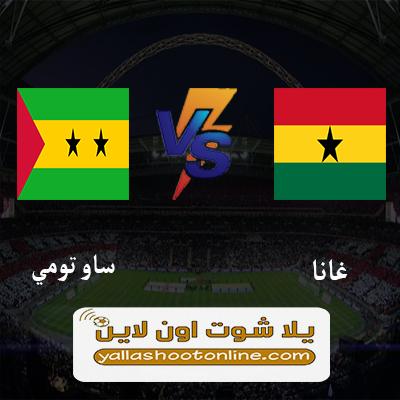 مباراة غانا وساو تومي وبرينسبي اليوم
