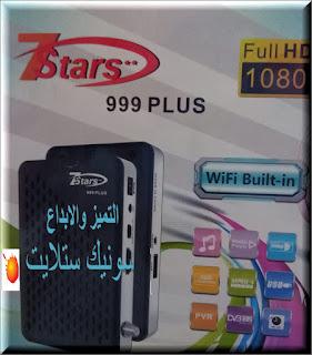 احدث ملف قنوات 7Stars 999 PLUS