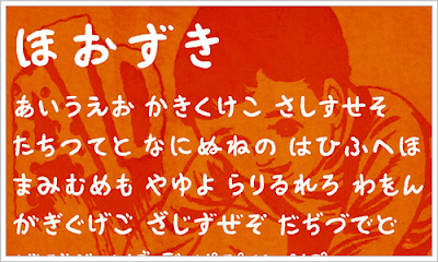 Download-font-tulisan-jepang