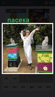 655 слов на пасеке стоят домики для пчел и хозяин 3 уровень