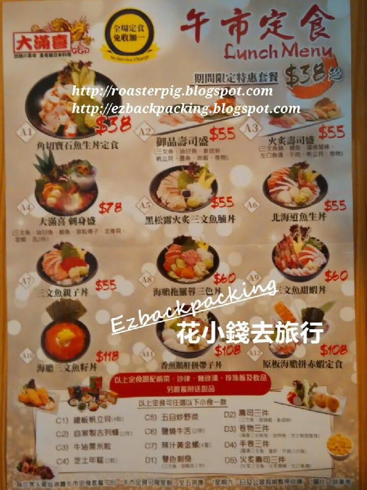 大滿喜日本料理旺角店午市定食