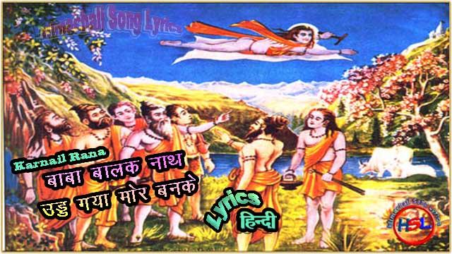 Baba Balak Nath Ud gaya Moor Ban Ke Lyrics Hindi by Karnail Rana Bhajan