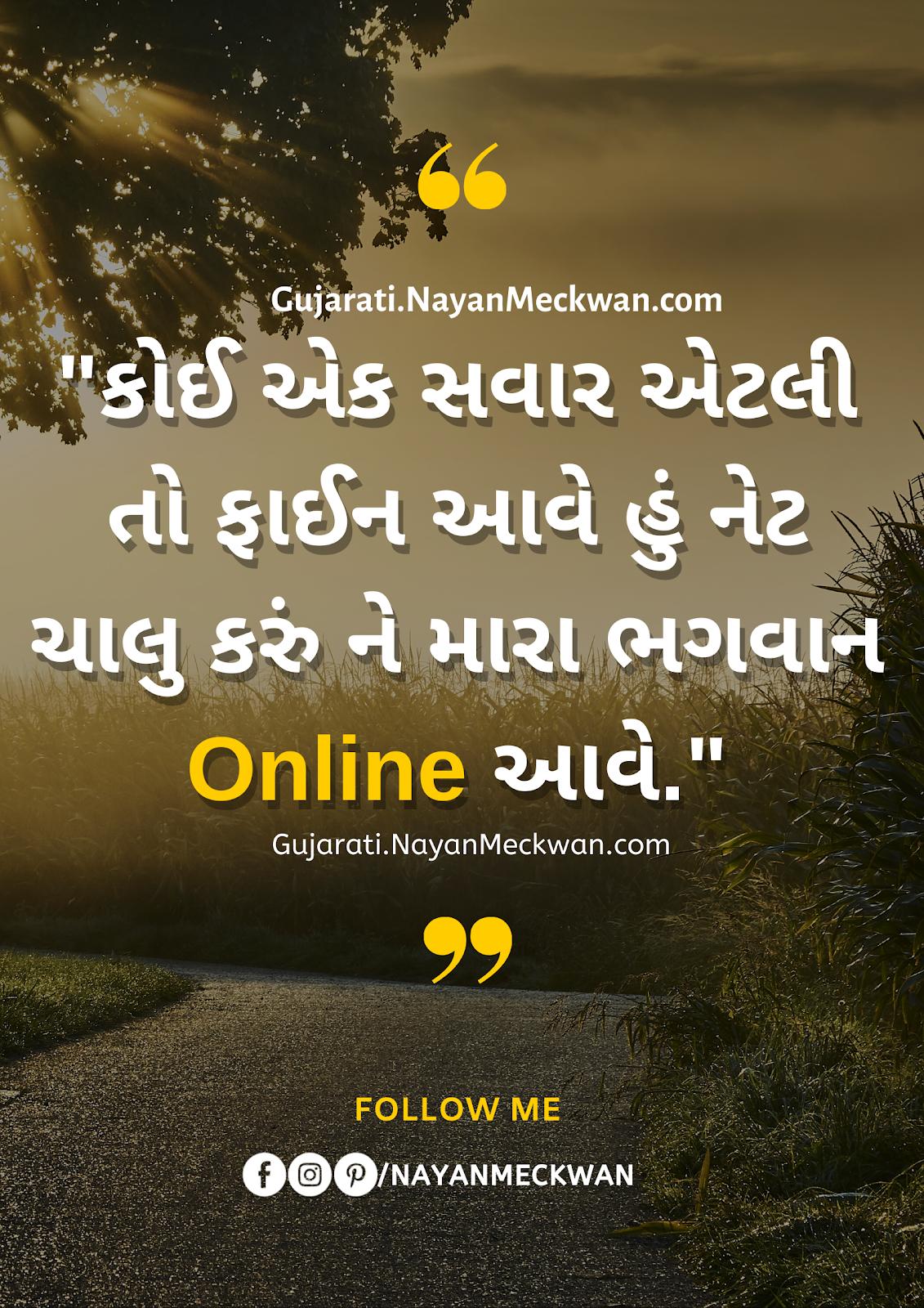 ભગવાન God ગુડ મોર્નિંગ સુવિચાર Best Gujarati Suvichar and Quotes images in 2020