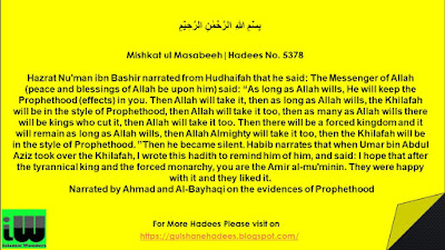 मुसलमानों  के उरूज का वक़्त करीब है | मुसलमानों  के दौर का आगाज | Beginning of Muslim era | Islamic Wonders