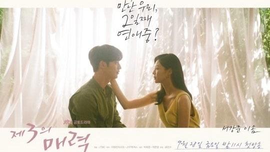 Download Drama Korea The Third Charm Batch Subtitle Indonesia