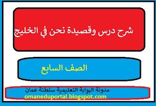 شرح درس وقصيدة نحن في الخليج