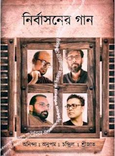 Bela boye Jaay lyrics, Anupam Roy, Nirbashoner gaan, chandril ,Srijato,Animdya chattopaadhyaay.