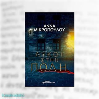 Λύκοι στην πόλη, Άννα Μικροπούλου