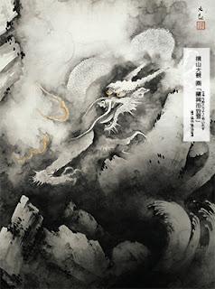 横山大観画「龍興而致雲(りゅうおこりてくもいたる)」