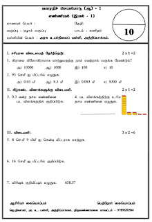 7th std - Term2 - Maths FA(B) Question Papers Download !!