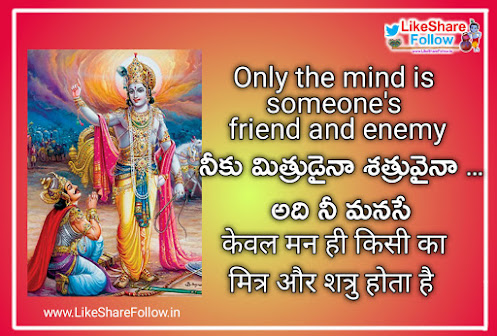 bhagavad gita quotes gita sar hindi english telugu
