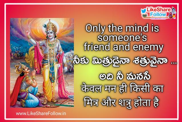 bhagavad-gita-quotes-gita-sar-hindi english-telugu
