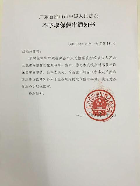 中国民主党迫害观察员:广东佛山中级法院再次通知不批准人权捍卫者苏昌兰取保候审,苏昌兰已被羁押长达一年十一个月