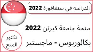 منحه جامعه كيرتن في سنغافوره 2022
