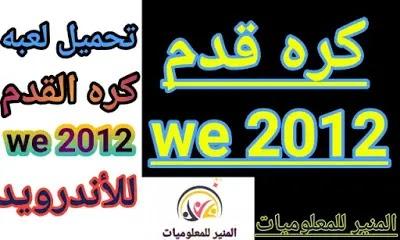 تنزيل لعبه we 2012