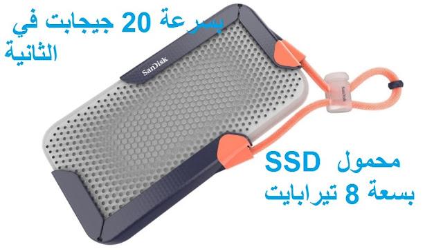 في معرض CES العام الماضي كشفت شركة ويسترن ديجيتال محرك الإبهام SanDisk 4TB USB-C Prototype. ومجددا نجحت الشركة في تحقيق إنجازعالمي بكشفها عن نموذج أولي SSD محمول بسعة 8 تيرابايت.    بالإضافة إلى ذلك.أطلقت ويسترن ديجيتال أيضًا محرك الإبهام 1DB SanDisk Ultra Dual Drive Luxe USB Type-C للهواتف الذكية وأجهزة الكمبيوتر المحمولة. يوفر محرك أقراص فلاش 1 تيرابايت المعدني بالكامل USB Type-C وواجهة USB-A العادية في كل نهاية ، ويتوافق مع معايير الأداء USB 3.1 Gen 1 ، مما يعني أن المشترين ينظرون إلى سرعات قراءة تبلغ 150 ميجابايت / ثانية. يصل سعره إلى 249.99 دولارًا أمريكيًا وهو الآن معروض للبيع من موقع Western Digital الرسمي.