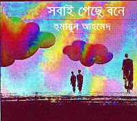 Sabai Geche Bone by Humayun Ahmed