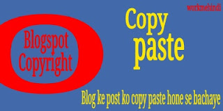 Blogspot Blog ke Post Content ko copy paste hone se kaise bachaye ?
