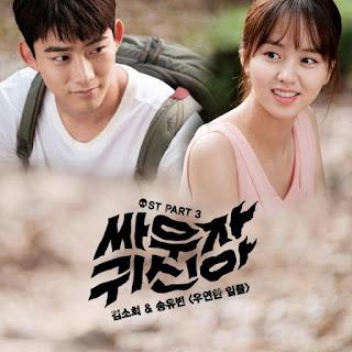 Kim So Hee (김소희) & Song Yoo Bin (송유빈) – Coincidence
