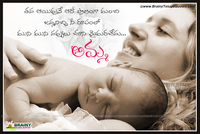 Here is Mother's day quotes,Mother's Day quotes in telugu,Mother quotes messages, Mother quotes images,Best quotes on mother in Telugu, True quotes on mother in Telugu, Best quotes on mother in Telugu with Images, Mothers Day greetings in Telugu language,Best quotes on mother in Telugu with Beautiful Images, True quotes on mother in Telugu, Best quotes on mother in Telugu with Images, Mothers Day greetings in Telugu font,Amma quotes images for free,Mother's day wishes,Mothers Day quotes in telugu, Mothers day images, Mothers day Greetings in telugu, Mothers day messages in telugu, Mothers Day sms in telugu, Happy Mothers Day greetings in telugu, 2016 Mothers day telugu greetings, Best Mothers day greetings in telugu, Best mothers day telugu messages, Happy mothers day telugu quotes.