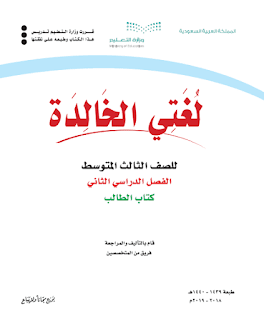 كتاب لغتي ثالث متوسط الفصل الثاني