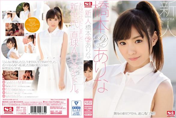 Bokep JAV SNIS-632 Arina Hashimoto