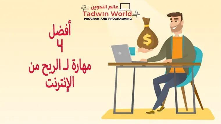 الربح من الإنترنت2020