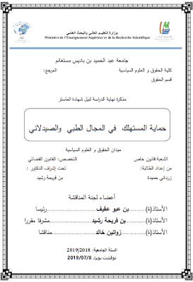 مذكرة ماستر: حماية المستهلك في المجال الطبي والصيدلاني PDF