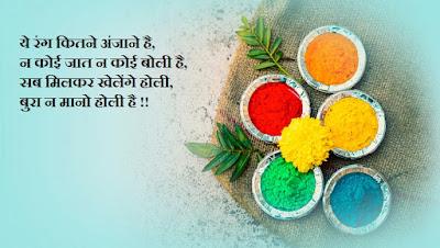 Happy Holi 2020 images wishes