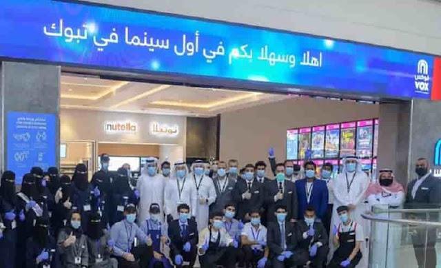 Tabuk in Saudi Arabia launched its First Cinema Theater - Saudi-Expatriates.com