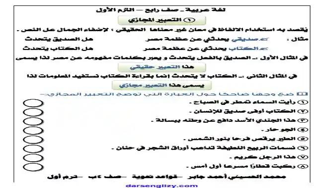 اكبر مذكرة اسئلة على قواعد النحو للصف الرابع الابتدائى الترم الاول 2022 اعداد مستر محمد الحسيني