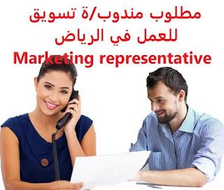 وظائف السعودية مطلوب مندوب/ة تسويق للعمل في الرياض Marketing representative